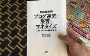 初心者必見!心に響くブログ運営を学ぶ時に1冊読むならこの本!